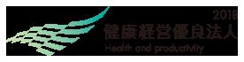 健康経営優良法人2018