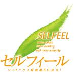 空気触媒 セルフィール SELFEEL