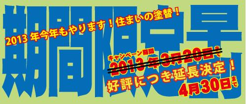 2013年期間限定早割キャンペーン 期間延長!