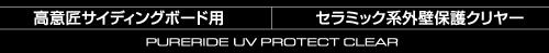 高意匠サイディングボード用/セラミック系外壁保護クリヤー