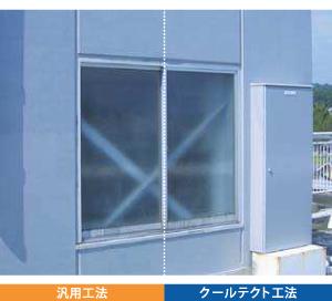 外壁用遮熱塗装工法/クールテクト工法/温度差試験(可視)