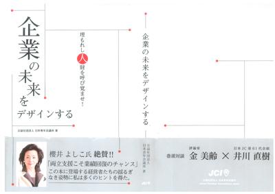 日本青年会議所著「企業の未来をデザインする」