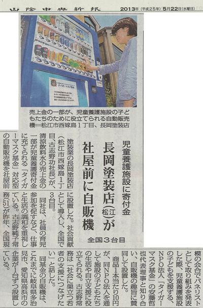 2013.05.22 タイガーマスク基金,山陰中央新報