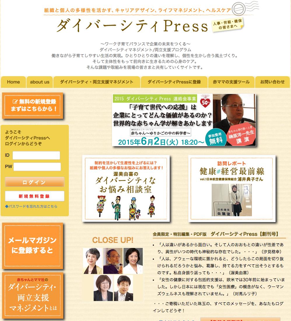 ダイバーシティPress