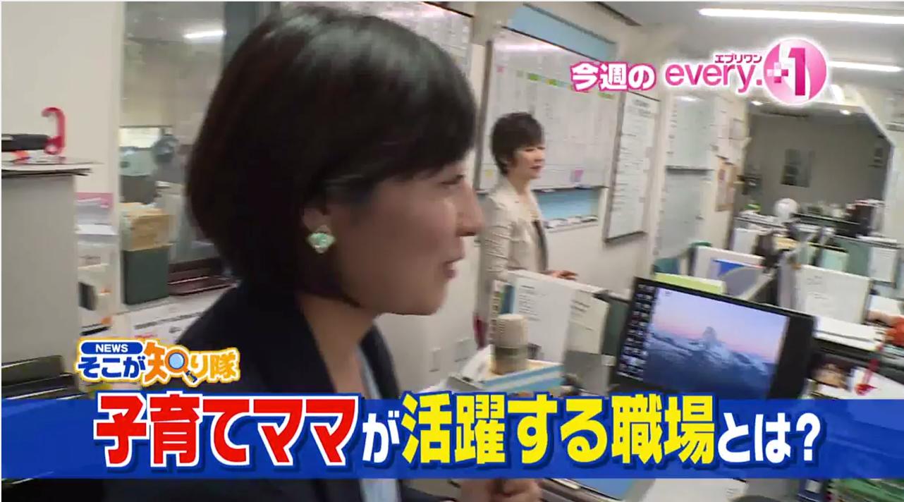 日本海テレビ「エブリワン」