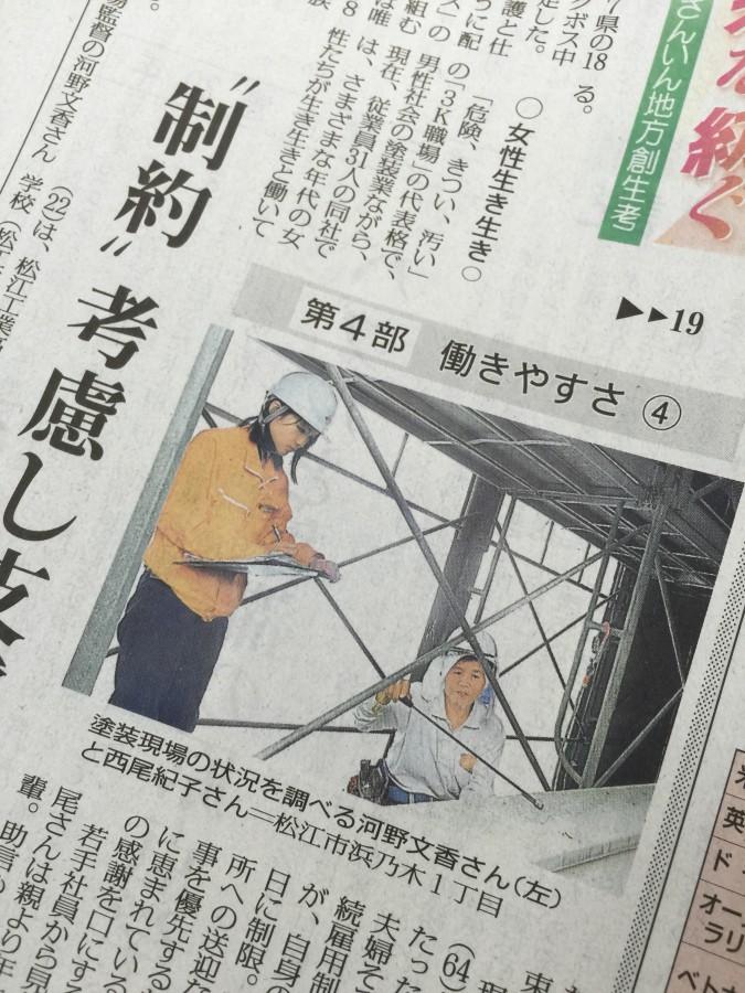 2015.09.24 山陰中央新報