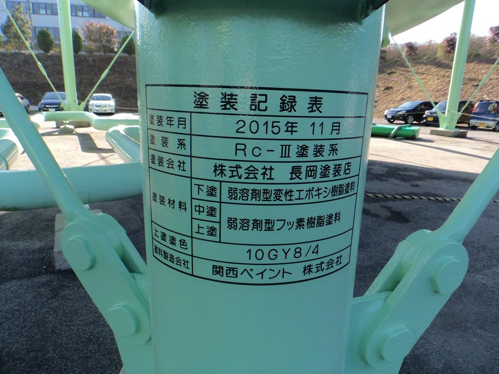 松江市ガス局 南工場球形ガスホルダー