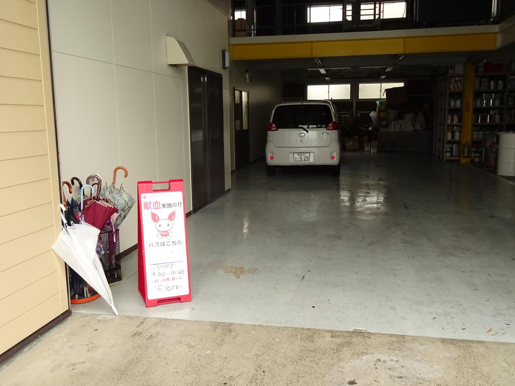 島根県赤十字血液センター