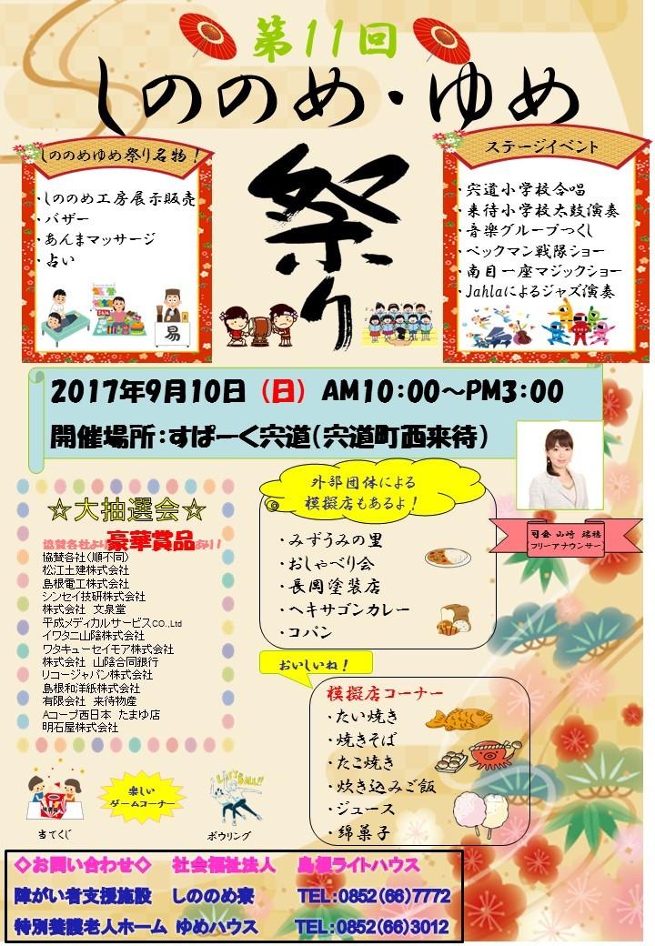 10月10日しののめ・ゆめ祭り