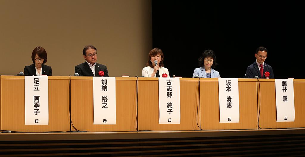 平成29年度 男女共同参画社会づくりに向けての全国会議