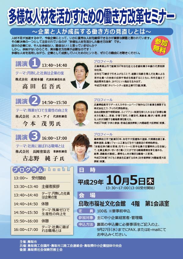 鳥取市「多様な人材を活かすための働き方改革セミナー」