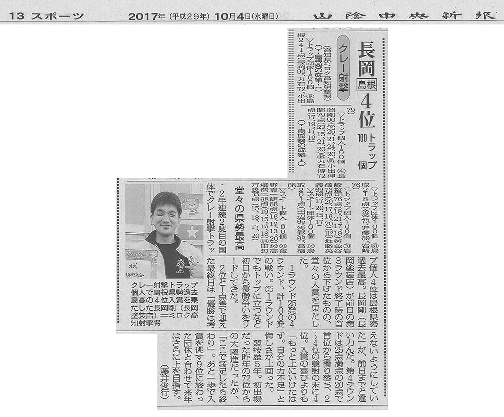 えひめ国体 クレー射撃 トラップ個人 4位入賞