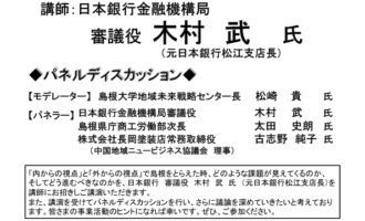 島根の地域発展に対する課題と提言