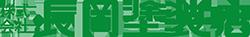 株式会社 長岡塗装店〜島根県松江市が地元の塗装屋です〜