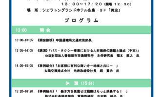交通実践セミナーin広島