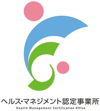 ヘルス・マネジメント認定事業所
