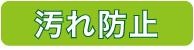 セルフィール 6大効果 汚れ防止