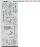 朝日新聞(2010.7.6)
