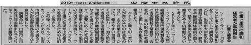 山陰中央新報 ワークライフバランス(仕事と生活の調和)を考える講演会