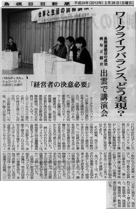 島根日日新聞 ワークライフバランス(仕事と生活の調和)を考える講演会