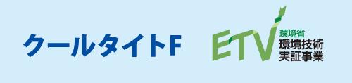 クールタイトF/環境省 環境技術実証事業 実証番号:051-0853