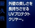UVプロテクトクリヤー:耐久性:外壁の美しさを長持ちさせるUVプロテクトクリヤー