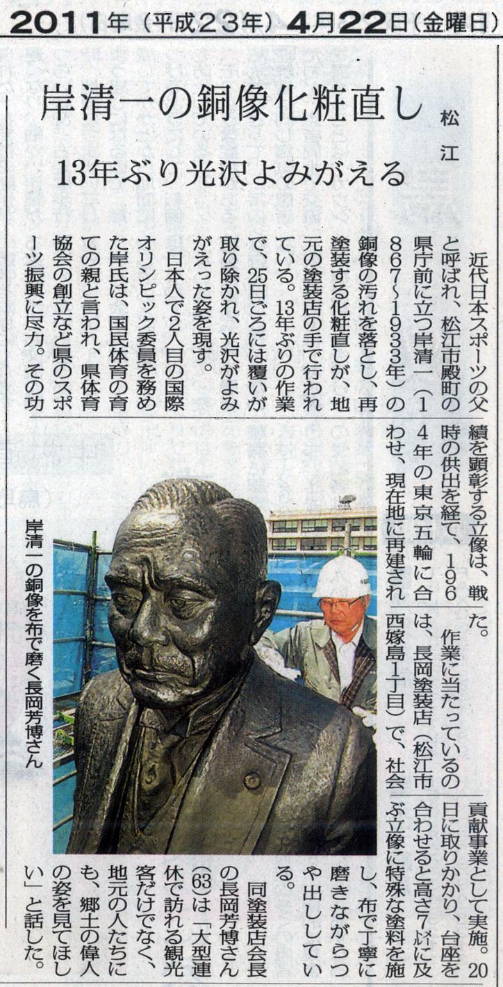 山陰中央新報(2011.4.22)に当社のボランティア活動が取り上げられました。(岸清一,若槻礼次郎 像塗装)