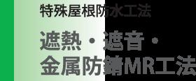 リムスプレー/特殊屋根防水工法/遮熱・遮音・金属防錆MR工法