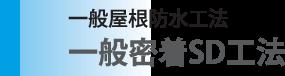 リムスプレー/一般屋根防水工法/一般密着SD工法