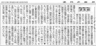 2012.08.29 塗料報知