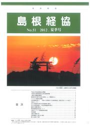 島根経協 No.51 2012.夏季号