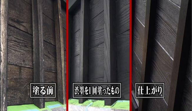一般社団法人島根県古民家再生協会 渋墨 塗布回数毎の比較