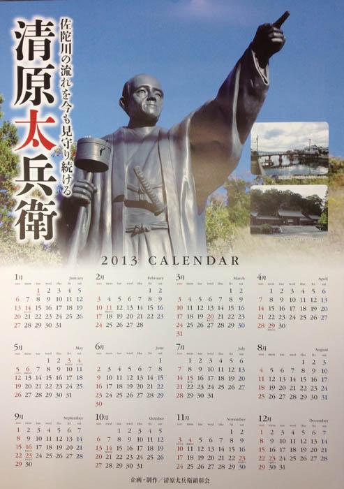 清原太兵衛翁偲ぶカレンダー