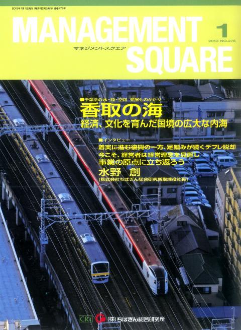 MANAGEMENT SQUARE 2013-1 ちばぎん総合研究所