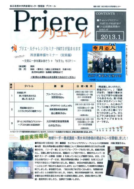 松江市男女共同参画センター情報誌「Priereプリエール(2013.1)」