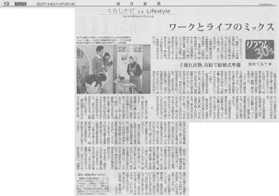 2013.03.13 毎日新聞