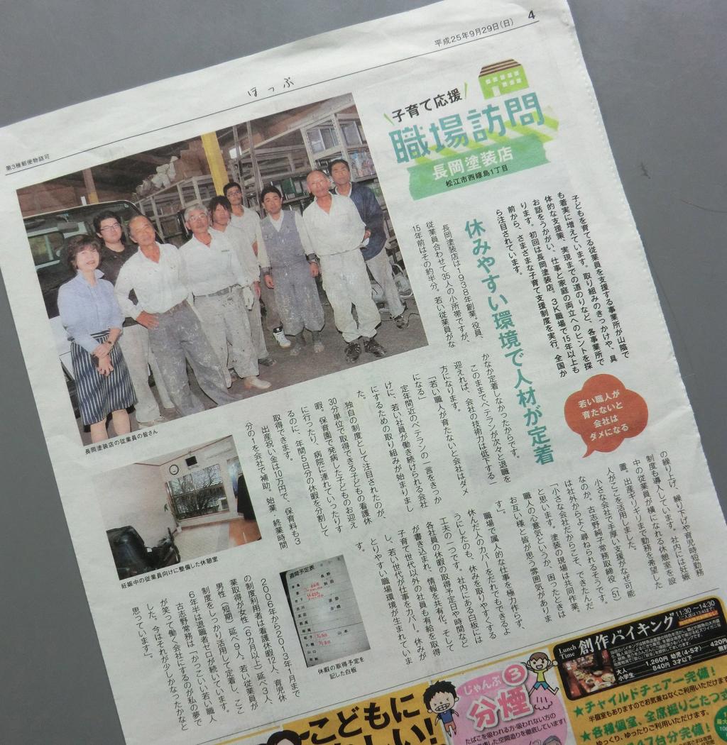 山陰中央新報 ほっぷ(2013.9.29)に当社の活動が取り上げられました。