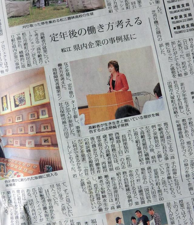 山陰中央新報 (2013.10.09)に先日出席した「高年齢者ワークショップ」の様子が掲載されました。