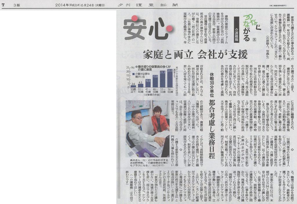 讀賣新聞(2014.6.24)に当社の取り組みが取り上げられました