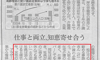 日経新聞 2015.1.5