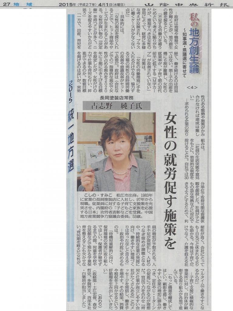 ライン 山陰 中央 ニュース 新報