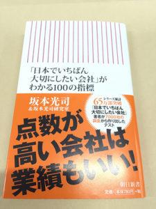 「日本でいちばん大切にしたい会社」がわかる100の指標
