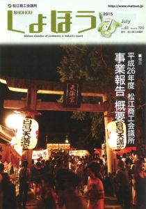 しょほう(松江商工会議所)2015年7月号
