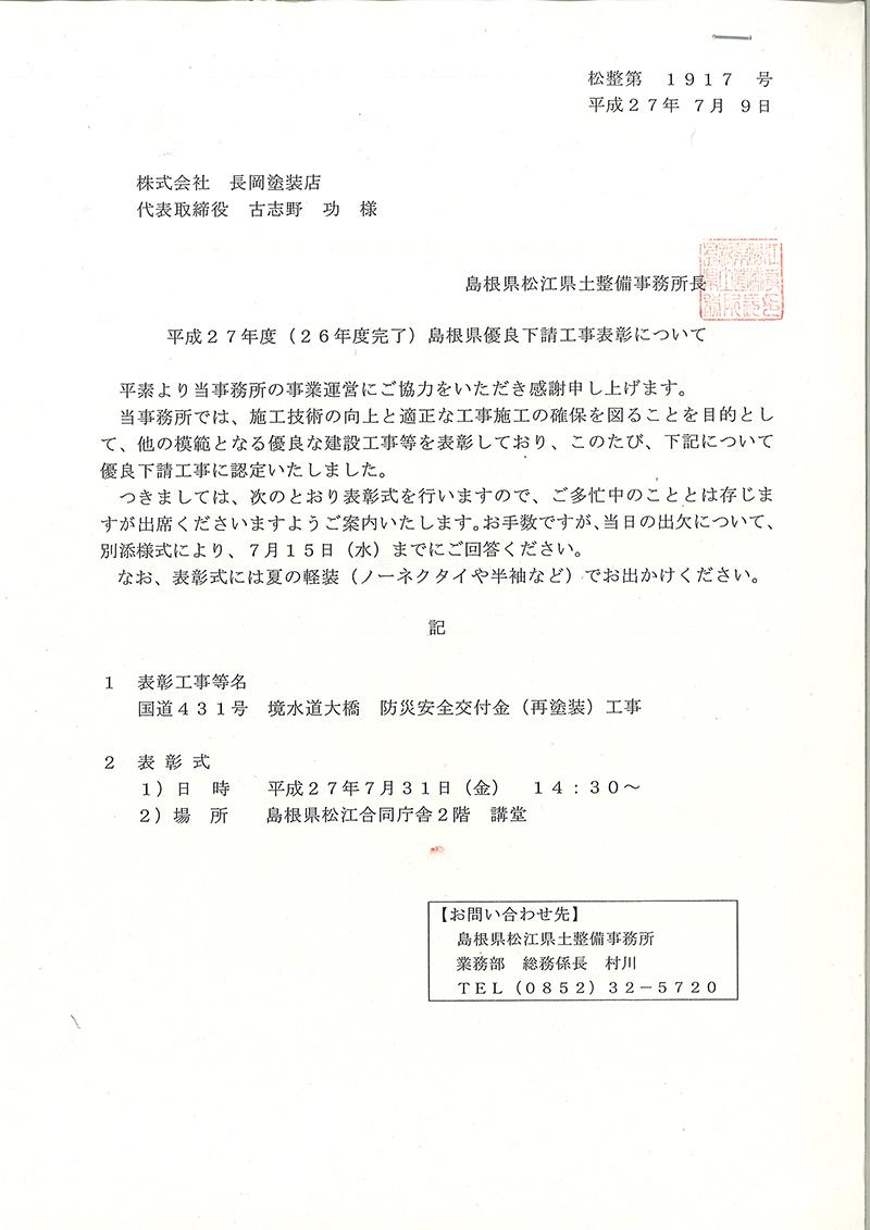 平成27年度(26年度完了)島根県優良下請工事表彰