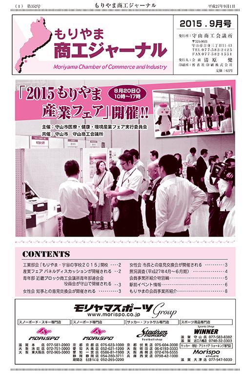 守山商工会議所 もりやま商工ジャーナル9月号