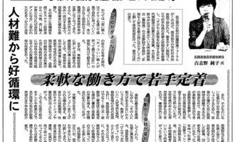 鹿児島建設新聞20151021