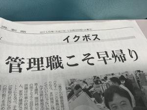 2015.12.29日経新聞