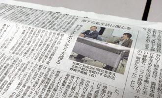 2015.12.31山陰中央新報