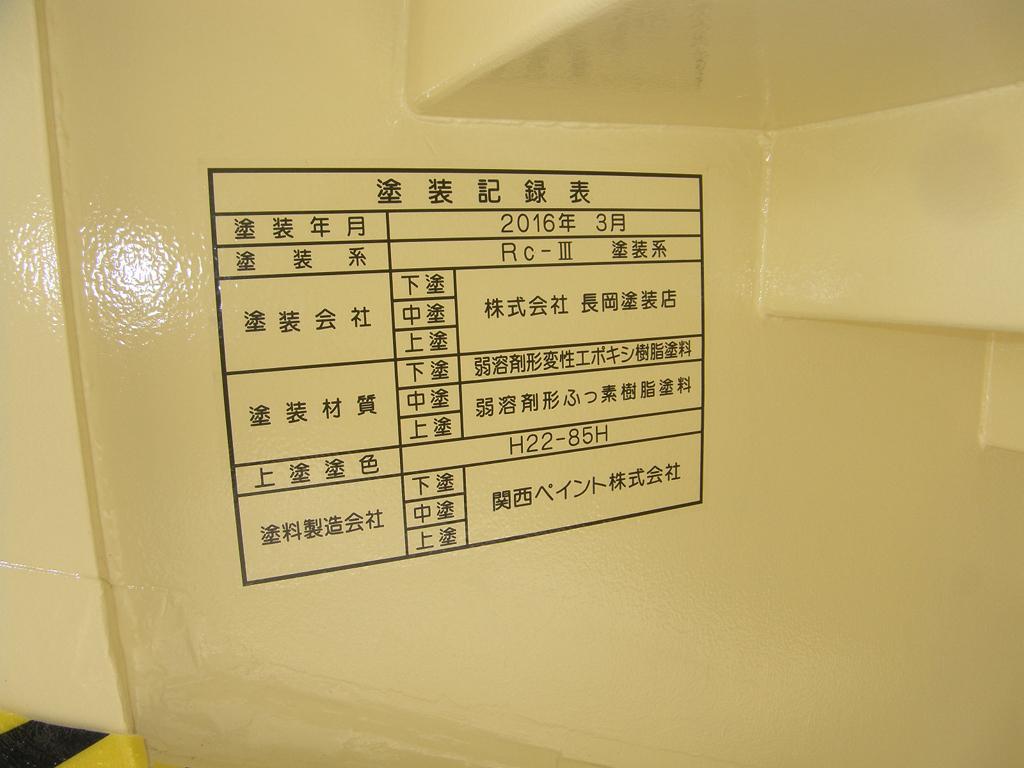市道東津田鼻曲線 津田横断歩道橋再塗装工事 塗装記録表