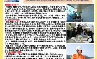 日本商工会議所 取組事例